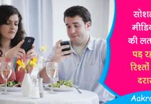 Social Media Affect on Relationship