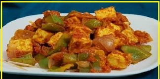 Paneer Chatpata Recipe In Hindi