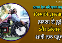 Mumbai Couple Love Story