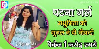 Patna Girl Got Job in Google