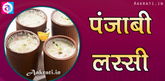 Punjabi Sweet Lassi Recipe In Hindi