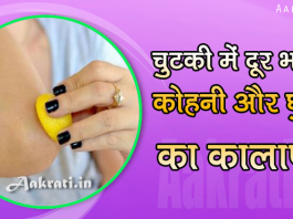 Remove Darkness of Knee and Elbow