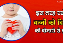 Heart Problems In Children