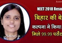 Kalpana Kumari NEET Topper