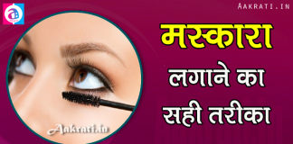 Know How To Apply Mascara