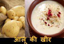 Aalu Ki Kheer Recipe