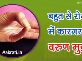 Benefits of Varun Mudra