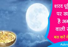 Benefits of Sharad Purnima Kheer