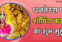 Best Shopping On Dhanteras