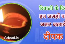 Don'tForget Lit Diwali Dias Here