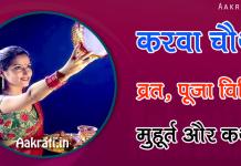 Karwa Chauth Poojan Vidhi