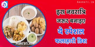 Navaratri Vrat Recipes