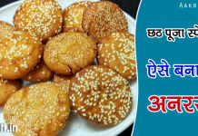 Anarsa Recipe in Hindi