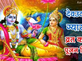 Devuthni Gyaras Puja