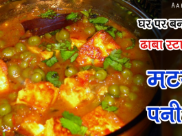 Dhaba Style Mater Paneer Recipe