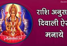 Diwali Rashi Anusar Pooja