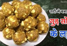 Gud Sonth Laddu Recipe