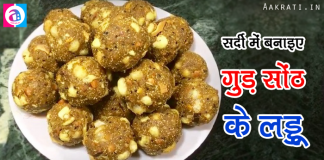 Gud Sonth Laddu Recipe