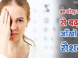 Home Remedies For Weak Eye Sight