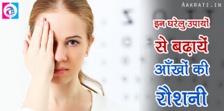 Home Remedies For Weak Eye Sight