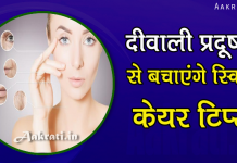 Protect Skin From Diwali Pollution