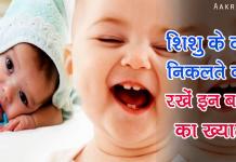 Remedies for Teething Babies