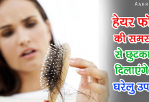 Remedy To Get Relief From Hair Fall