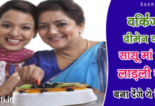 Tips to Become an Adorable Daughter in Law