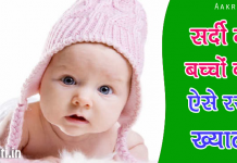 Winter Baby Care Tips