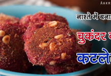 Beetroot Cutlet Recipe In Hindi