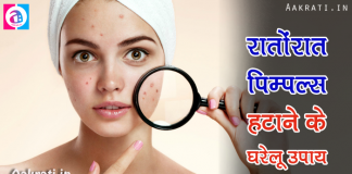 How To Remove Pimple In One Night