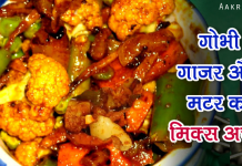 Mix Vegetable Pickle Recipe