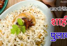 Shahi Pulao Recipe in Hindi