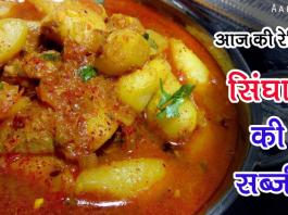 Singhada Sabji Recipe