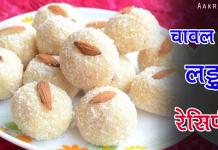 Chawal Ke Laddu Recipe