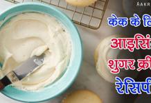 Icing Sugar Cream Recipe