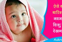 Baby Care Tips For Rainy Season