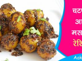 Chatpata Aloo Masala Recipe