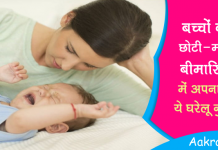 Remedies For Babies Common Illnesses