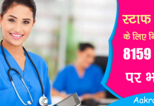 Staff Nurse Recruitment 2019