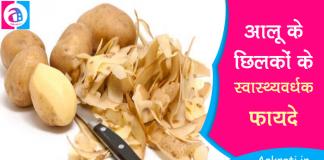 Benefits of Potato Peel