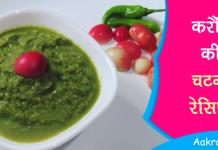 Karonda Chutney Recipe