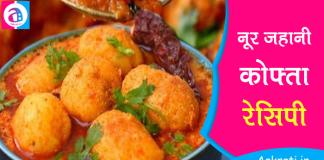 Noor Jahani Kofta Recipe