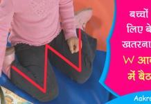 W Sitting is Dangerous for Kids