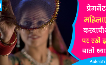 Karva Chauth Fast During Pregnancy