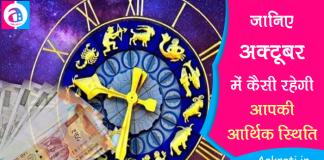 October Horoscope For Money