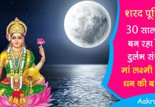 Sharad Purnima Shubh Sanyog