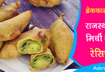 Rajasthani Mirchi Vada Recipe in Hindi