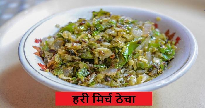 Hari Mirch Ka Thecha Recipe
