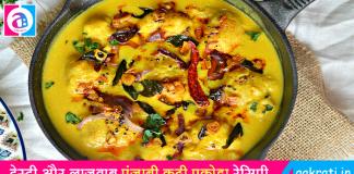 Punjabi Kadhi Pakora Recipe